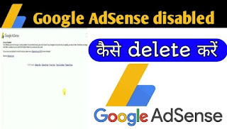 how to delete adsense account,delete adsense account,how to delete disabled adsense account,google adsense,how to delete disabled google adsense account,how to delete disabled adsense account permanently,delete google adsense account,how to delete adsense account permanently,how to delete adsense account from youtube,delete disabled adsense account,how to delete disabled adsense account hindi