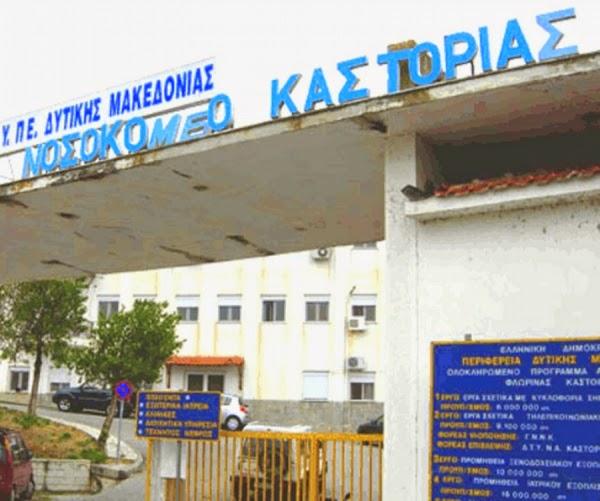 Το Γενικό Νοσοκομείο ενίσχυσε η Μητρόπολη Καστοριάς