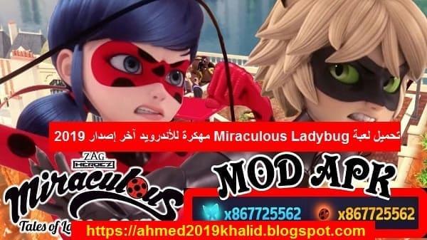 تحميل لعبة Miraculous Ladybug مهكرة للأندرويد آخر إصدار 2019