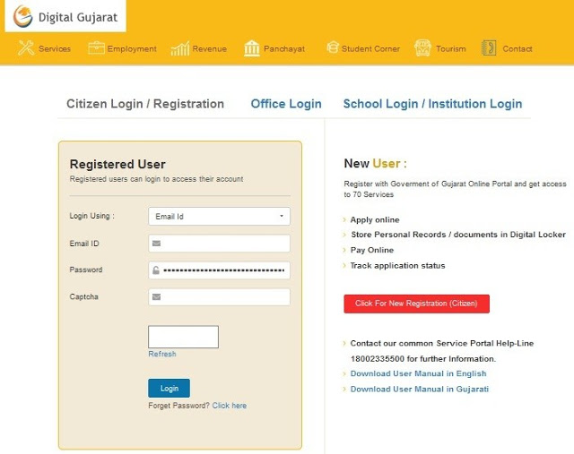 How to Register Digital Gujarat at www.digitalgujarat.gov.in