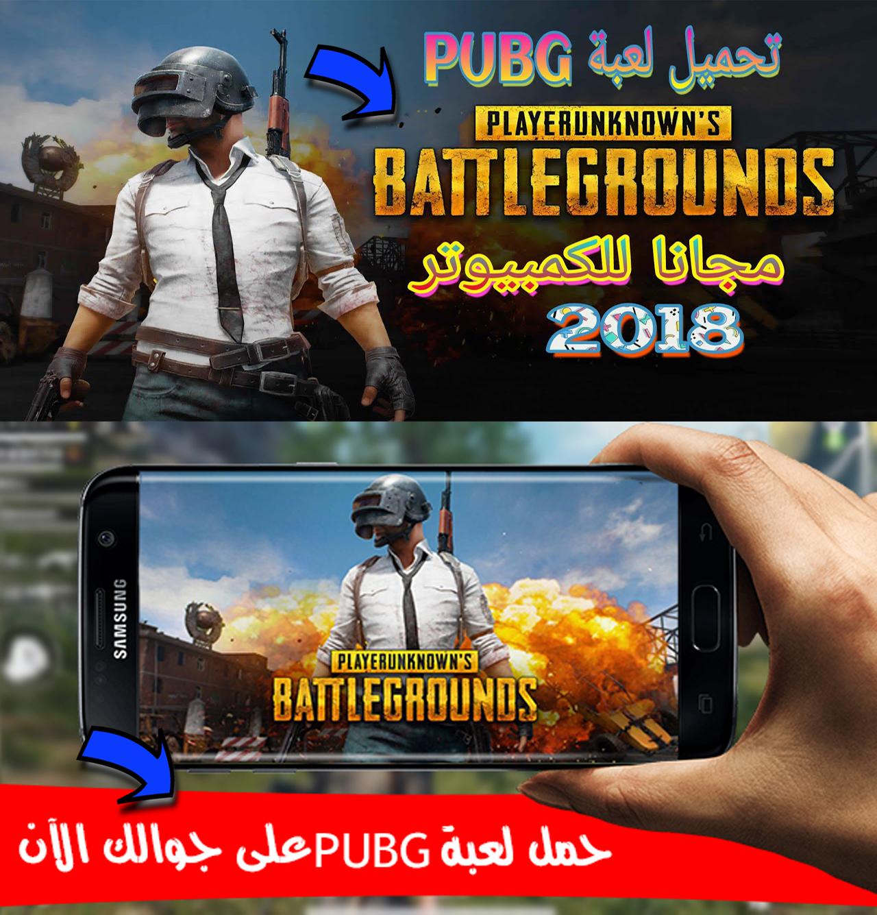 تحميل محاكي لعبة pubg mobile للكمبيوتر