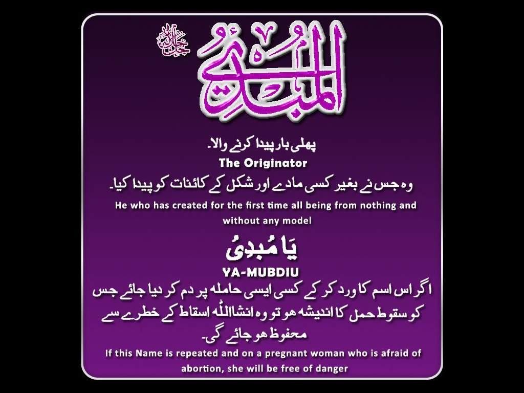 My-Sweet-Islam: Ya-Mubdiu-Name-of-Allah-Subhanahu-wa-Taala
