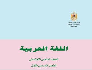 ننشر تعديلات منهج الصف السادس الابتدائى فى اللغة العربية الفصل الدراسى الاول 2017