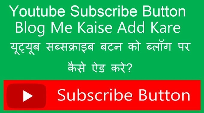 How to Add Youtube Subscribe Button to Blogger Blog?
