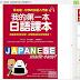 我的第一本日語課本!日語基礎文法+語法解構日語學習入門書