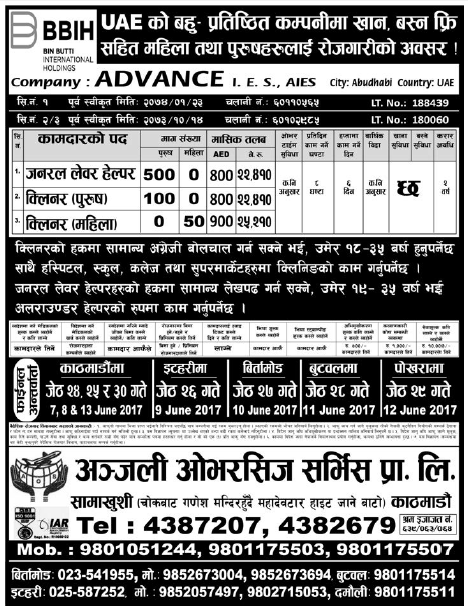 Jobs in UAE for Nepali, Salary Rs 25,210