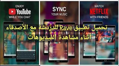 تحميل برنامج rave للدردشة مع الاحباب تحميل تطبيقات الدردشة