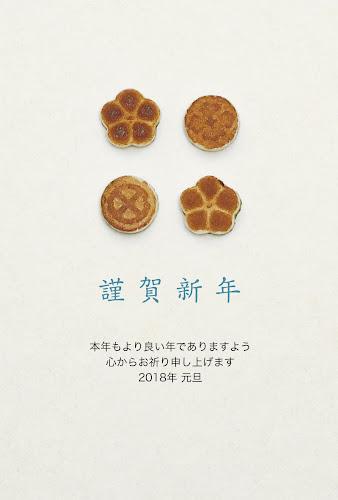 和菓子デザインの年賀状 「もろこし」