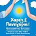 Λύκειο Ελληνιδων Τρίπολης Μουσικοχορευτική Παράσταση