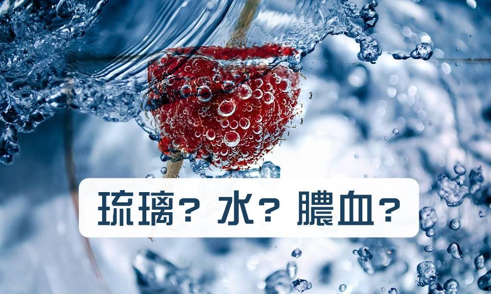 [吾師]是琉璃、水、還是膿血?