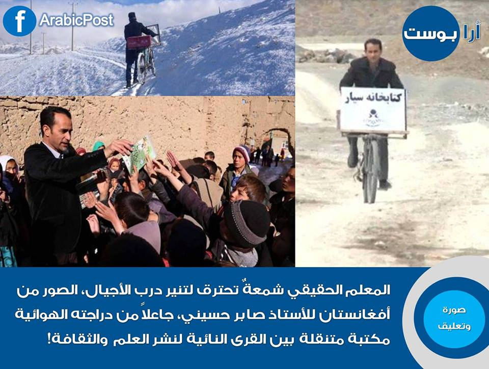 الأستاذ صابر حسيني ينشر العلم على دراجته الهوائية