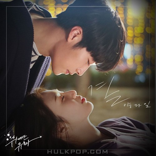 Yang Da Il – The Great Seducer OST Part.4