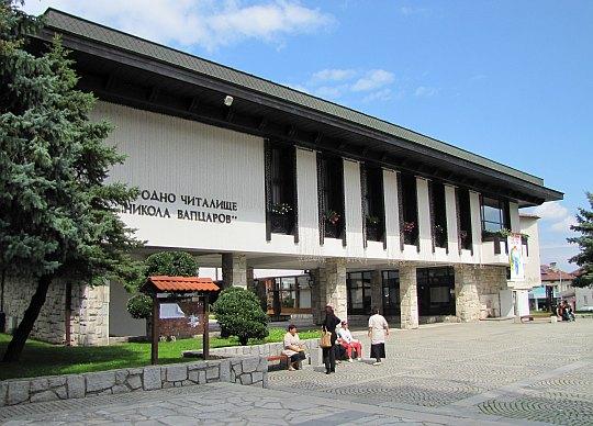 Muzeum Nikoła Wapcarowa.