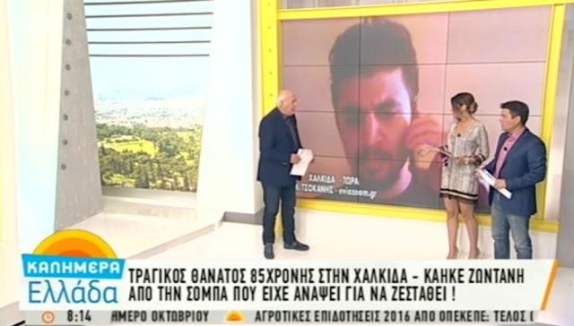 Εύβοια: Συγκλονίζει ο τραγικός θάνατος 85χρονης στην Καστέλλα - Άναψε τη σόμπα και κάηκε ζωντανή! Δείτε το ΒΙΝΤΕΟ από την πρωινή εκπομπή του ΑΝΤ1 «Καλημέρα Ελλάδα»