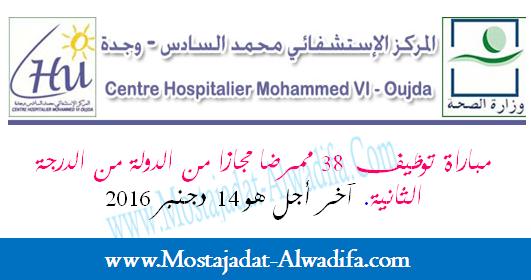 المركز الاستشفائي محمد السادس وجدة مباراة توظيف 38 ممرضا مجازا من الدولة من الدرجة الثانية. آخر أجل هو 14 دجنبر 2016