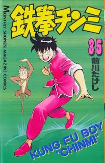 1 [前川たけし]鉄拳チンミ 第01 35巻
