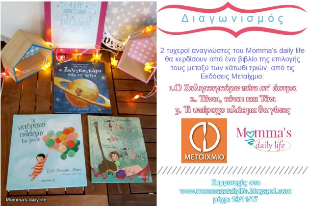 Διαγωνισμός με δώρο παιδικά βιβλία