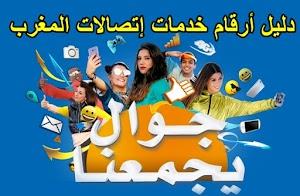 دليل أرقام خدمات إتصالات المغرب Services Recharge-moi et Appele- moi