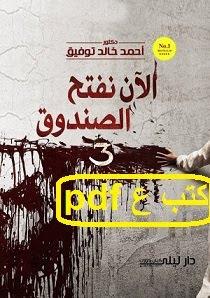 تحميل كتاب الان نفتح الصندوق الجزء الثالث 3 pdf أحمد خالد توفيق