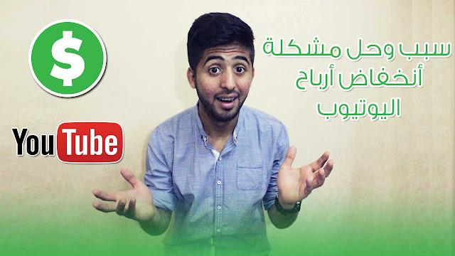 حل مشكلة عدم ظهور اعلانات اليوتيوب وانخفاض الارباح وقوانين يوتيوب الجديدة