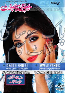 Khawateen Digest May 2016, read online or download free latest Urdu digest, contains many stories, novels, myths and novelettes by famous authors.