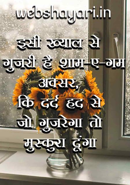 gam shayari hindi me