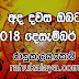 Dawase lagna palapala 2018-12-26 | අද ලග්න පලාපල