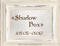 http://volga-scrap.blogspot.ru/2014/05/shadow-box-0505-0106.html