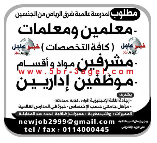 """اعلان وظائف كبرى مدارس السعودية """" للمعلمين ومشرفين الاقسام والاداريين """" التقديم الكترونى"""
