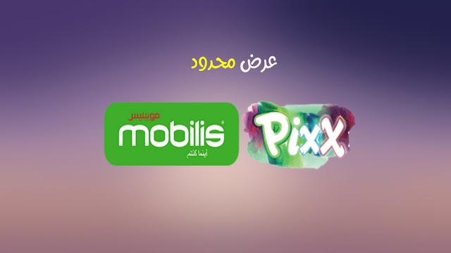موبيليس تفعلها وتضيف تحسينات عرض PixX لفترة محدودة !