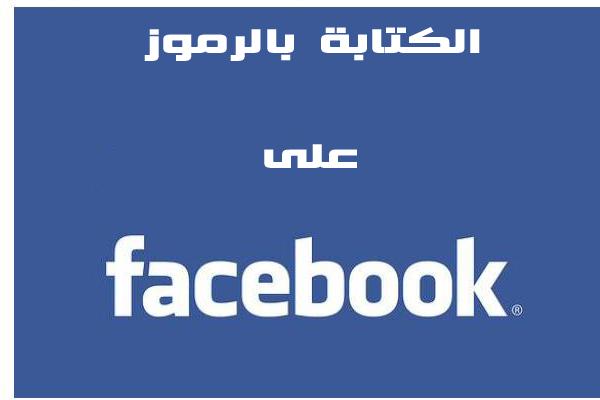 بالصور رسومات زخرفية للفيس بوك facebook