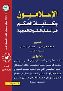 تحميل كتاب الإسلاميون وتحديات الحكم