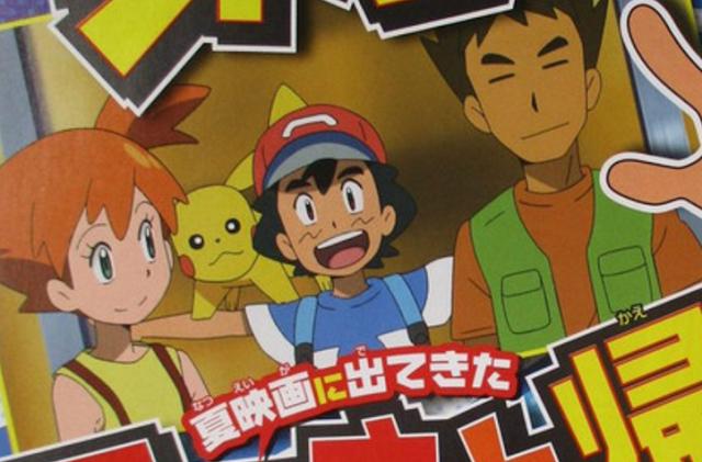 Brock y Misty aparecerán en Pokémon Sol y Luna
