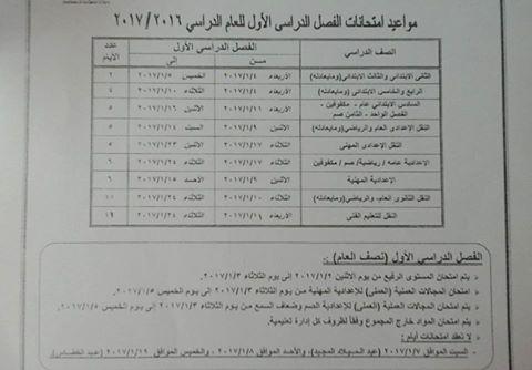 جدول مواعيد امتحانات محافظة  القاهرة الفصل الدراسي الأول 2017