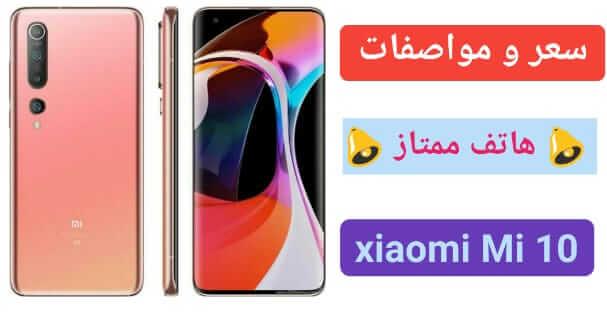 سعر ومواصفات هاتف شاومي Xiaomi Mi 10 عيوب ومميزات