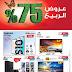 عروض بست اليوسفي الكويت Best AlYousifi Offers 2019 حتى 30 أبريل