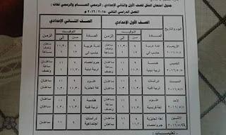 جدوال امتحانات اخر العام 2016 محافظة كفر الشيخ بعد التعديل 13000236_10208022082684430_7863278709017047823_n