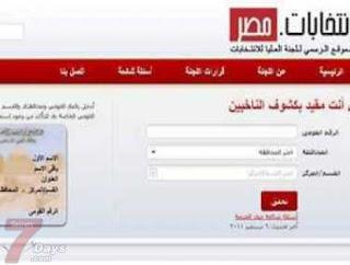 الاستعلام عن اللجنة الانتخابية بالرقم القومى 2012