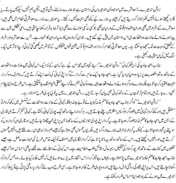 Amjad Javed Urdu Novel