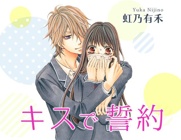 Kiss de Seiyaku de Yuka Nijino
