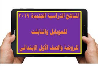 المناهج الدراسية المصرية