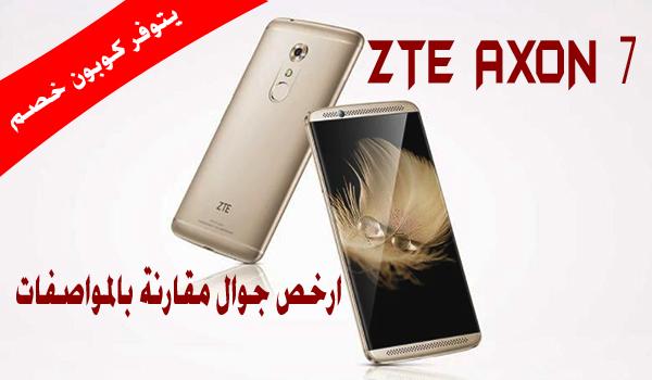 مواصفات وسعر جوال ZTE AXON 7