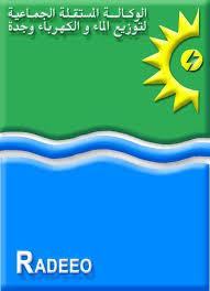 الوكالة المستقلة الجماعية لتوزيع الماء والكهرباء بوجدة : مباريات توظيف 21 منصب في مختلف الدرجات آخر أجل 08 شتنبر 2017 Concour%2Bradeeo%2B2017