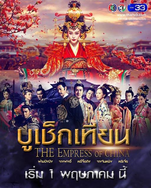 บูเช็กเทียน (The Empress of China)