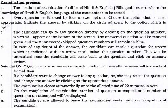 image : HSSC Computer Based Test (CBT) Exam Process @ Haryana Education News