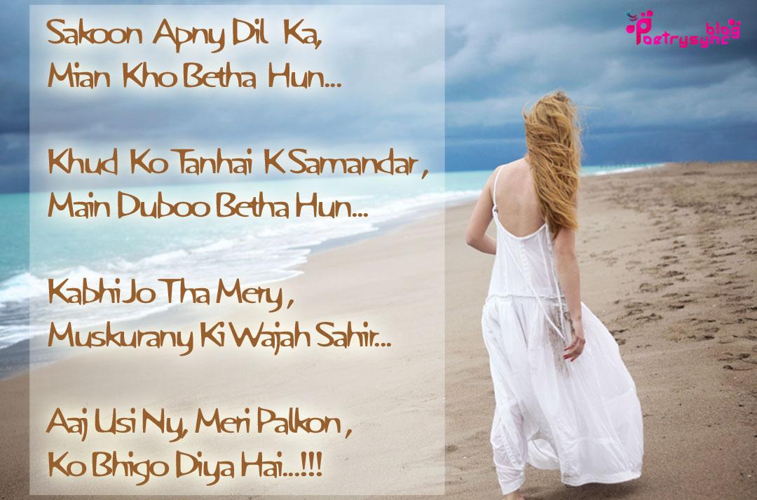 Tanhai Sad Ghazal In Hindi With Alone Girls Images For Facebook