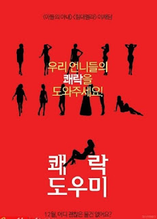 Pleasure Guide 2017 Korean Adult Movie Online +18 Download