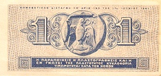 https://3.bp.blogspot.com/-ovIjn6UJwwE/UJjuYIE-AmI/AAAAAAAAKZg/7MgB4pTIYnQ/s640/GreeceP317-1Drachma-1941_b.jpg