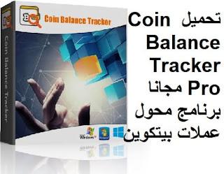 تحميل Coin Balance Tracker Pro مجانا برنامج محول عملات بيتكوين