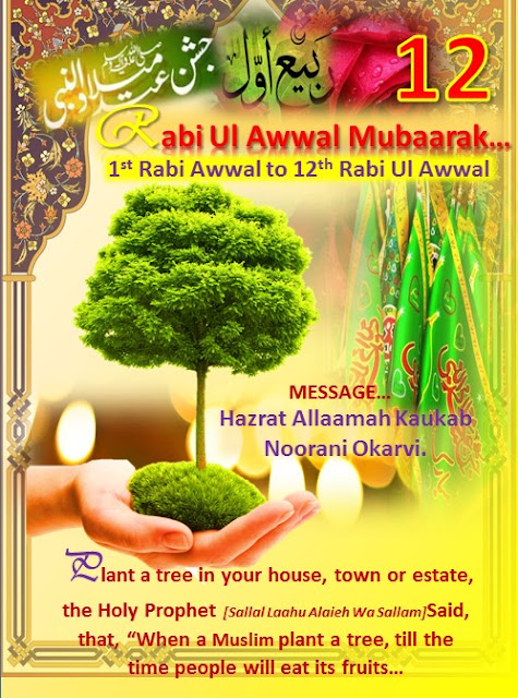 Plant a tree …Rabi ul Awwal Message-Okarvi